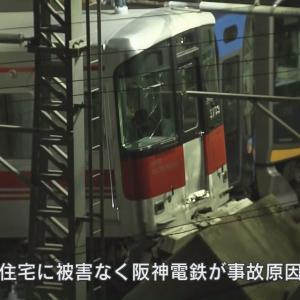 例の阪神電車の事故について・・・