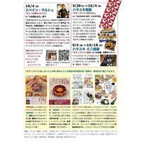 ★日本で楽しむスペイン★オラ!スペインごはん祭@高円寺のご案内。