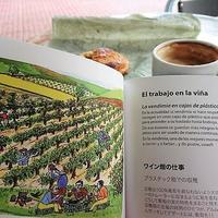 ★日本で楽しむスペイン★日本語で読める伝説の醸造家によるワイン絵本