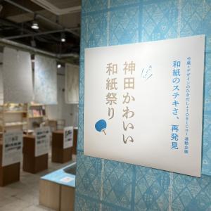 ほぼ日さんのTOBICHIで「神田かわいい和紙祭り」