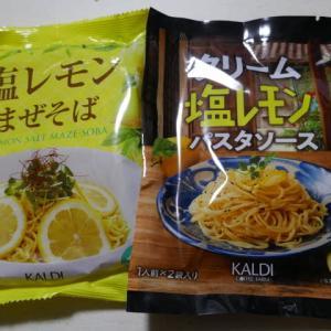 塩レモンのパスタ&寒干し中華めんを楽しむ休日☆福岡と北海道からKALDI♪
