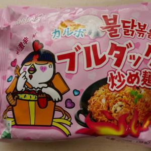 激辛カルボ・ブルダック炒め麺デビューしました☆韓国からKALDI♪