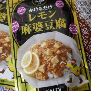 レモン味のズボラ飯☆白いレモン麻婆豆腐☆KALDI♪