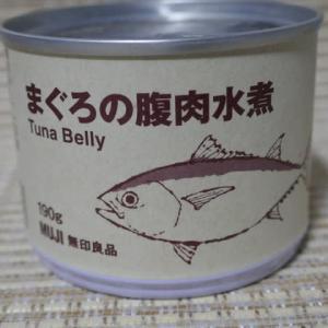 これは絶品!水煮缶が美味し過ぎるからリピートだ!☆無印良品♪