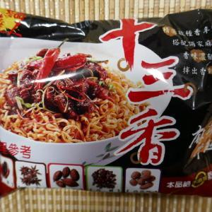 体に良い事してる感じの医食同源のインスタント麺☆十三香☆KALDI♪