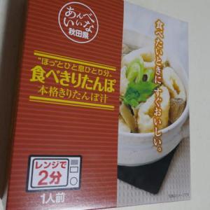 食べきりたんぽ☆レンジで2分で本格きりたんぽ汁??☆無印良品♪