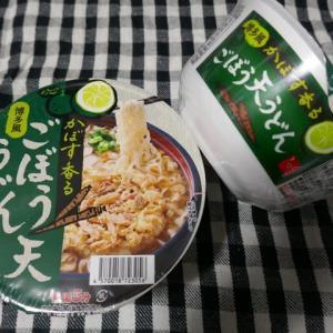 かぼす香る博多風ごぼう天うどん☆もへじ×サンポー食品×KALDI♪