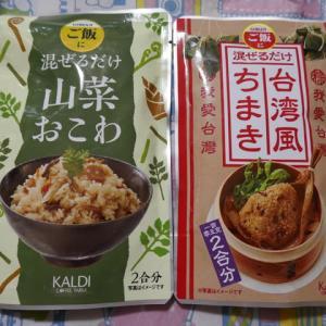 炊き立てご飯がもっちりもち米炊き込みご飯☆KALDI♪