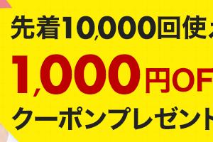 ★楽天マラソン★アプリ通知クーポンキタ〜!!