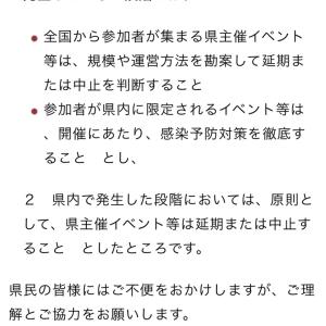 広島県の対応方針