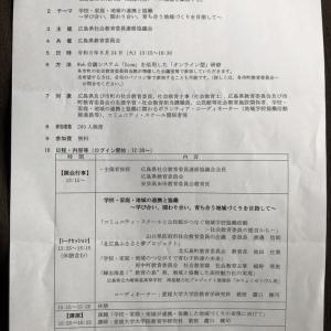 広島県社会教育委員研修会