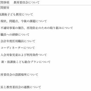大崎上島町議会YouTube
