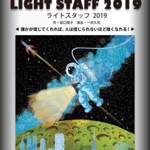 舞台【THE LIGHT STAFF】出演します