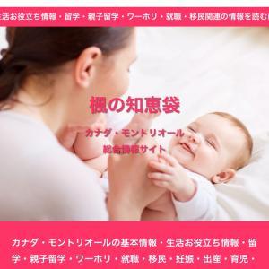 ついに妊娠・出産・育児ページも始動!&在宅ワークの方に朗報!特別税金還付があるかも?!