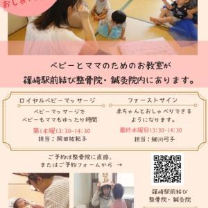篠崎でママ友作りたい!赤ちゃんとおしゃべりしたい!夢が夢でなくなる場所、結び整骨院