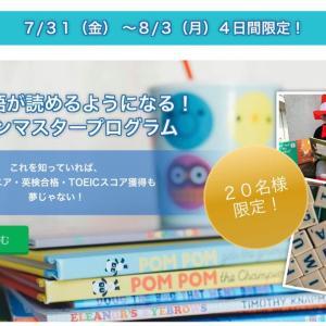 「1日で英語読めるようになるオンライン動画講座」特典付販売中!