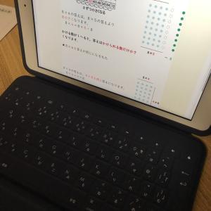 江戸川区の小学生、iPadが支給されました。
