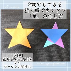 1歳でもできた!折り紙でカンタン「星」の作り方