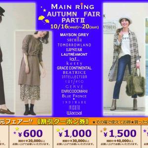 20日は宝くじ発表の日♪GRACE CONTINENTALコーデ♪奈良ファッション・セレクトショ