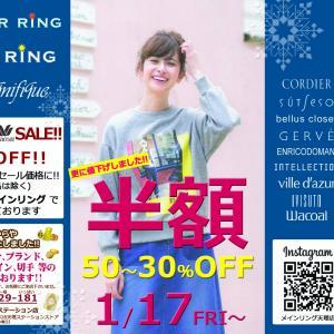 ★お知らせです!!明日より半額SALEスタートです!!奈良ファッション・セレクトショップ マスタ