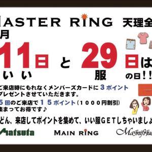 本日メインリング店【イイ服の日】★奈良ファッション・セレクトショップ マスターリング