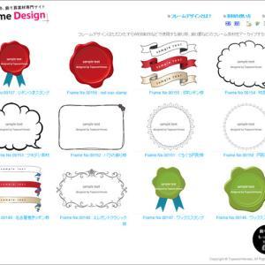 デザインをする全ての方に!デザイン枠、飾り罫素材専門サイトをご紹介