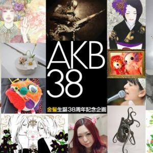 ギャラリー龍屋でやってるAKB38という企画がすごいらしい!行ってきた。