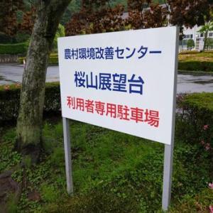 埼玉県入間市の加治丘陵を歩いて来ました。