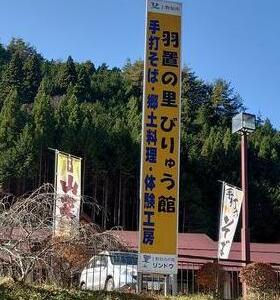 山梨県上野原市西原の坪山へ行って来ました。