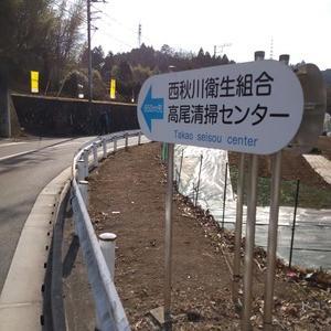 東京都あきる野市の網代城山~弁天山へ行って来ました。