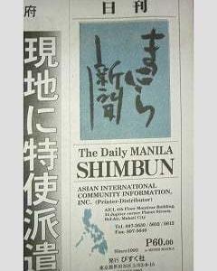 新聞の連載