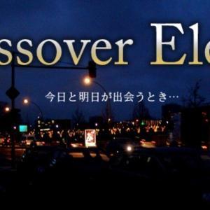 NHK-FMで放送されてきた「クロスオーバーイレブン」の名作エッセー5編に、私の「歩いて国境を渡る」が選ばれて、お盆に放送される