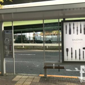 幡ヶ谷谷町バス停の殺人事件