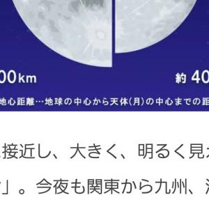 満月大潮スーパームーン👌