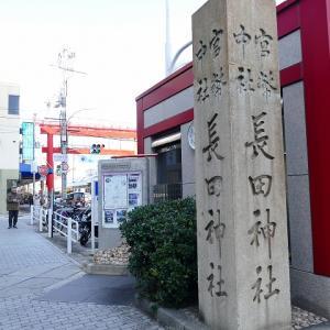 長田神社に行きました。御朱印