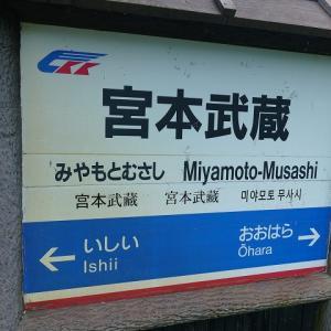 宮本武蔵駅 智頭急行 スーパーはくと