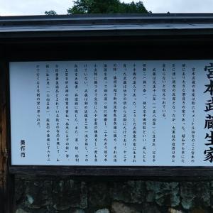 宮本武蔵 生家 武蔵神社 美作