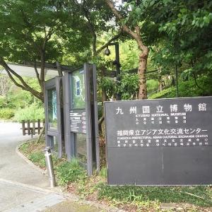 国立九州博物館