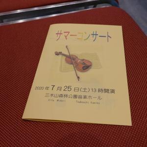 三木山森林公園 サマーコンサート