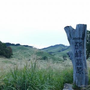 神河町に行きました。3 砥峰高原 峰山高原