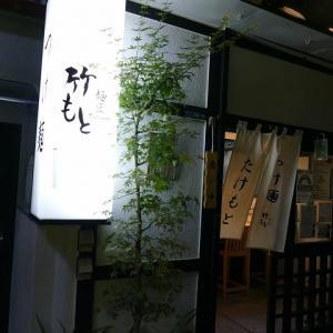 つけ麺 食べました。 竹もと