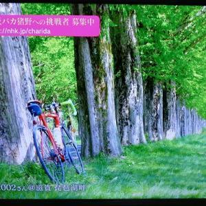 チャリダー★ TVに愛車写真が掲載されました。 BS1 NHK