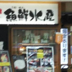 三代目 魚鮮水産 新山口駅 瓦蕎麦