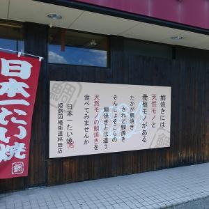日本一たい焼き 食べました。