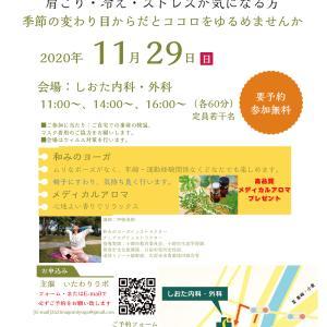 11月20日北九州セミナーチラシが完成しました
