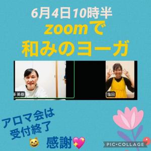 6月4日ZOOMでオンライン和みのヨーガ&アロマ会
