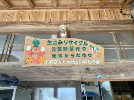 食への安心を教えて頂いた、師匠吉田俊道先生に再会【九州 福岡&平戸幸せ創造劇場合宿その2】