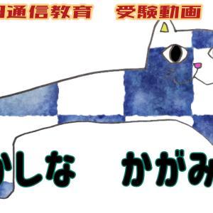 【知育絵本動画】「ふしぎなかがみ」オリジナル絵本作りました!小学校受験 鏡図形