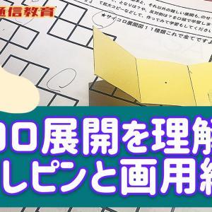 【ペーパー解説動画】サイコロ展開を理解するには、押しピンと画用紙で!小学校受験