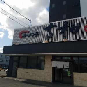 吉相 県庁前店~海老味噌らーめん